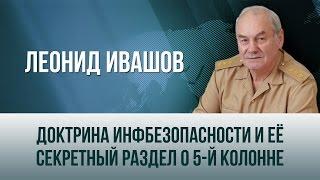 Леонид Ивашов  Доктрина инфобезопасности и её секретный раздел о 5 й колонне