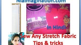 टी शर्ट, लेगिंग्स, होज़री को कैसे सिलें की कपड़े पर छेद ना हों sew strech fabrics | in Hindi