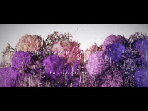 ASCA 『ハイドレンジア』Music Video(2020.11.4 発売「Howling」収録)