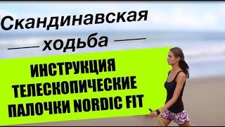 Инструкция. Телескопические палки для скандинавской ходьбы Nordic Fit