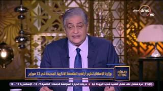 مساء dmc - وزارة الإسكان تطرح أراضي العاصمة الإدارية الجديدة في 12 فبراير