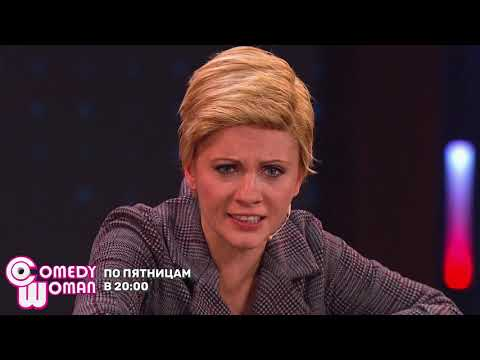 Comedy Woman: Феминистский канал