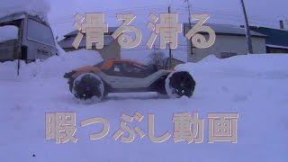 京商のラジコンカーを付属タイヤに履き替え雪道を 走らせてみました。 ...