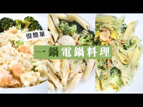 夠簡單才會願意做!電鍋懶人料理:奶香鮭魚燉飯、起司牛奶筆管麵 🤤一鍋到底