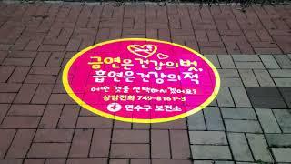 송도신도시 해양경찰청 뒤 금연 이미지라이트