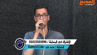 يا مداحين   يارب أنا نفسي أشوف سيدنا النبي   المتسابق محمد وليد