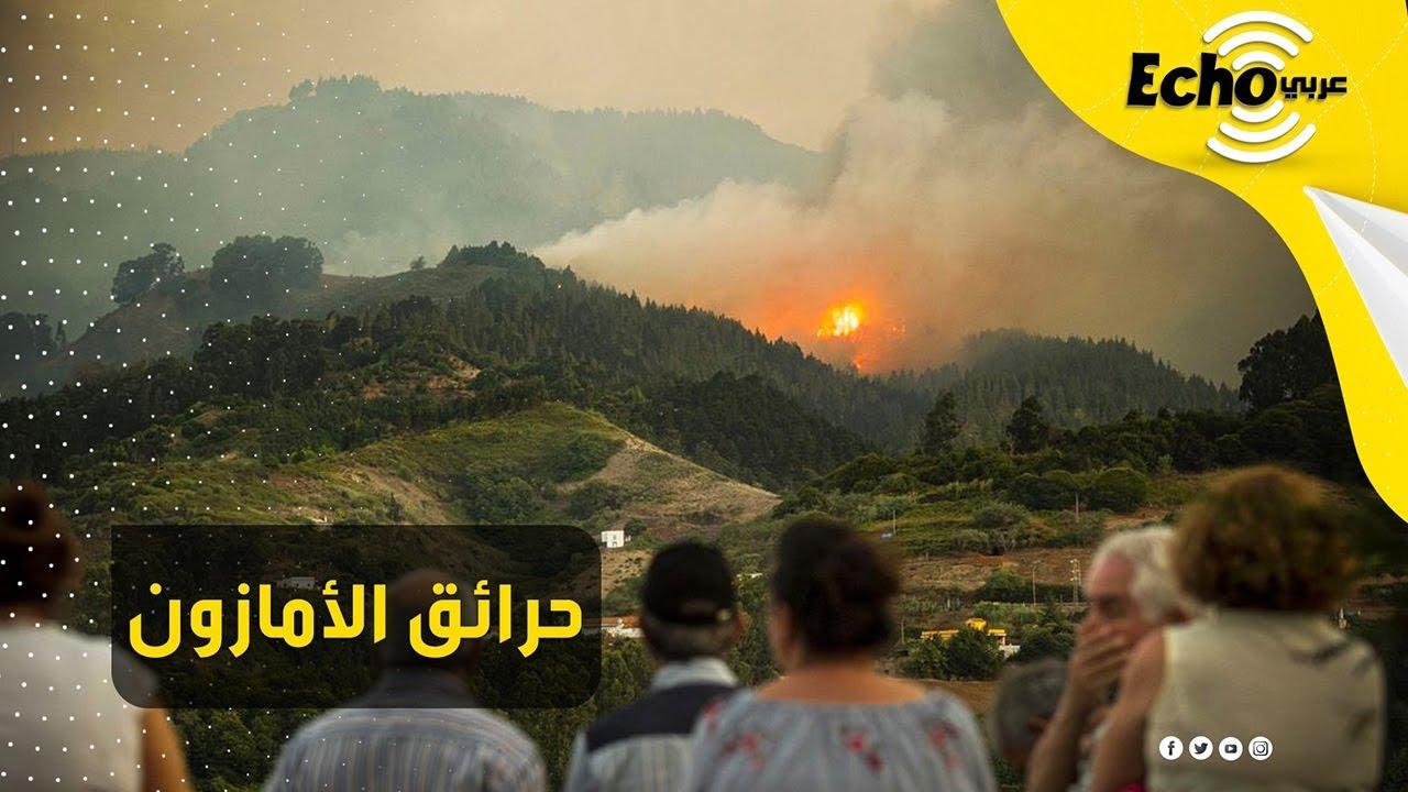 رئة العالم تحترق.. فلماذا تثير حرائق غابات الأمازون أزمة للبرازيل والعالم؟