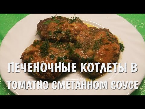 ОЧЕНЬ ОЧЕНЬ ВКУСНЫЕ печеночные котлеты в томатно-сметанном соусе