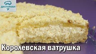 ТАКОЙ ПРОСТОЙ, ГОТОВЬ ХОТЬ КАЖДЫЙ ДЕНЬ!  Быстрый и вкусный пирог из творога!