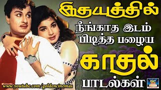Tamil Old Color Songs | Love Songs