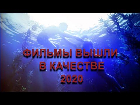 ЛУЧШИЕ ФИЛЬМЫ  КОТОРЫЕ ВЫШЛИ В КАЧЕСТВЕ С 05 ЯНВАРЯ ПО 18 ЯНВАРЯ 2020 ГОДА - Ruslar.Biz
