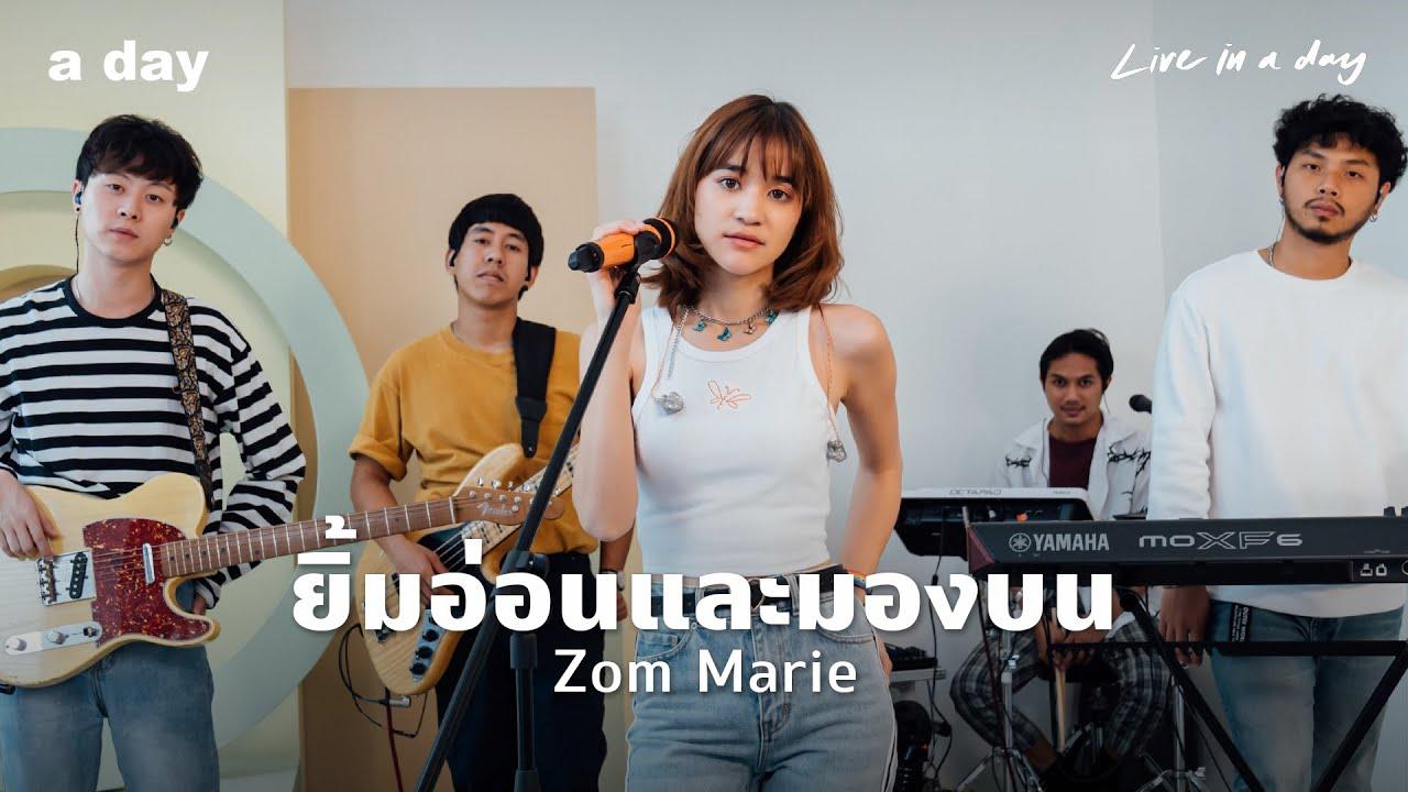 ส้ม มารี (Zom Marie) - ยิ้มอ่อนและมองบน | Live in a day