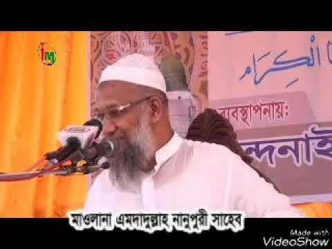 আল্লামা শাহ্ এমদাদ উল্লাহ নানুপুরী সাহেব এর আরো একটি মূল্যবান বয়ান|| Allama Emdad Ullah Nanupuri.
