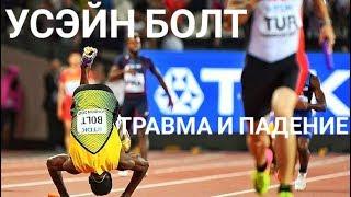 Усэйн Болт не смог завершить свой последний забег на 100 метров в карьере из-за травмы