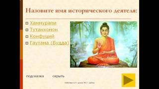 презентация древний восток 5 класс