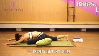 Cozyoga 瑜珈教學瘦身塑身 - 屁股太大怎麼瘦