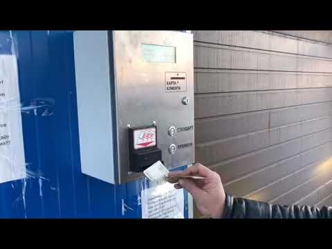 Терминал оплаты для робота автомойки, автоматическая Мойка без людей в Воскресенске