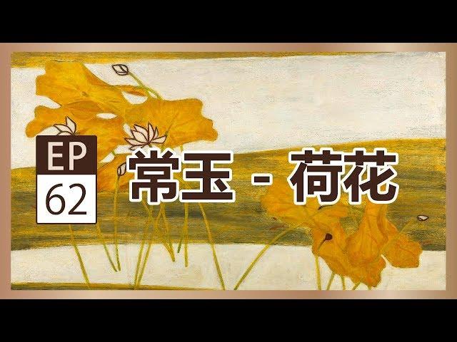 常玉《荷花》- 央廣x國立歷史博物館「聲動美術館」(第六十二集)