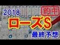 ローズステークス 2018 最終予想 【競馬予想】