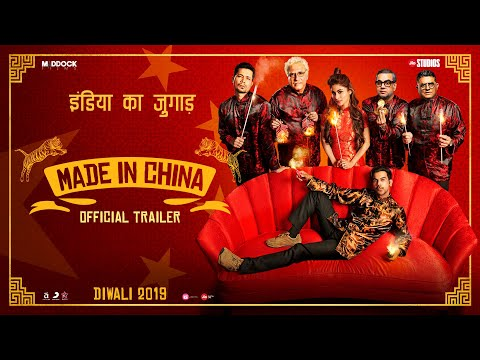 Made In China Official Trailer | Rajkummar Rao, Boman, Mouni | Dinesh Vijan