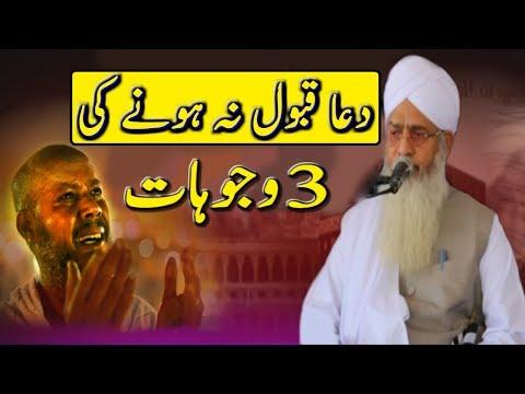 Dua Qabool Na Honay Ki 3 Wajoohat Peer Zulfiqar Ahmad Naqshbandi 2018