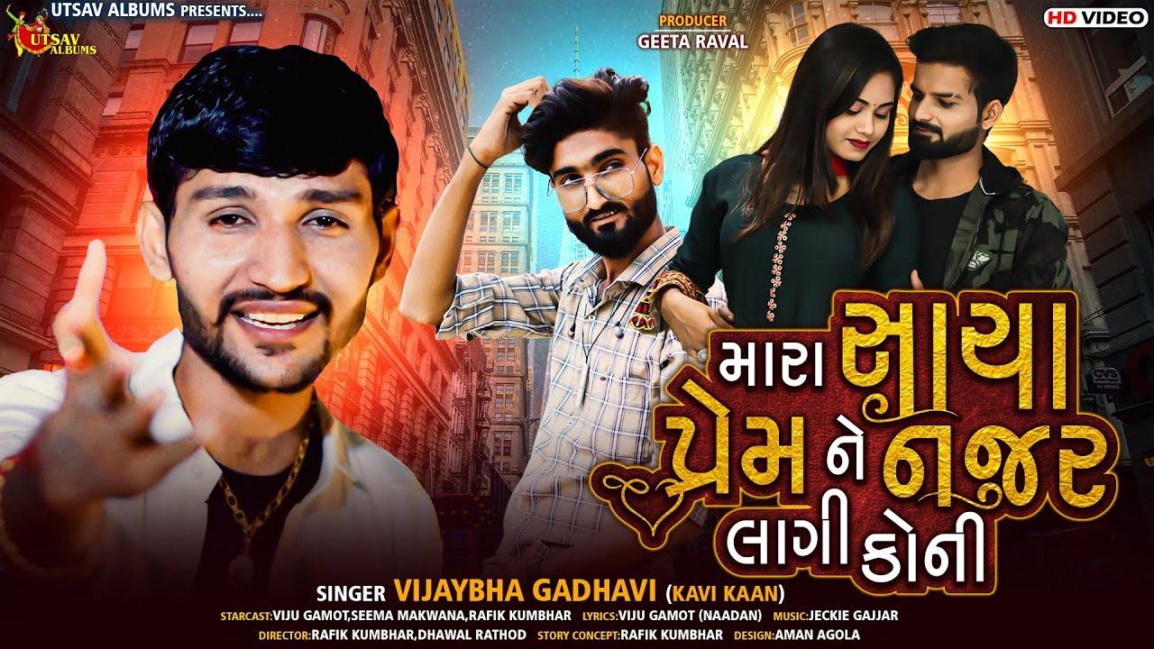 Mara Sacha Prem ne Najar Lagi koni ll Vijaybha Gadhavi(kavikaan)ll UtsavAlbum llNew love song 2021