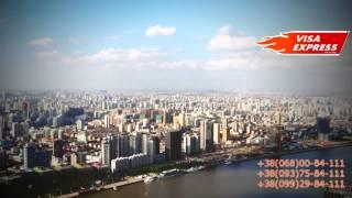 Виза в Китай для украинцев - Виза Экспресс(, 2015-06-11T13:38:25.000Z)