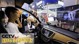 [国际财经报道]上海人工智能大会 聚焦世界人工智能大会 黑科技改变生活  CCTV财经