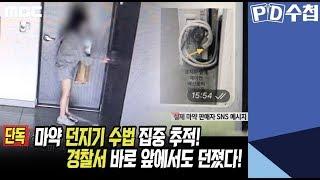 1) [단독] 마약 던지기 수법 집중 추적! 경찰서 바로 앞에서도 던졌다! - PD수첩