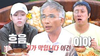"""[행복먹방] """"기가 막힙니다"""" 임지호, 김강우의 해물 짬뽕 맛 보고 감탄★ㅣ정글의 법칙(Jungle)ㅣSBS…"""