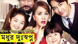Wonderful Nightmare / Miss Wife 2019 Movie explanation In Bangla Movie review In Bangla | Random