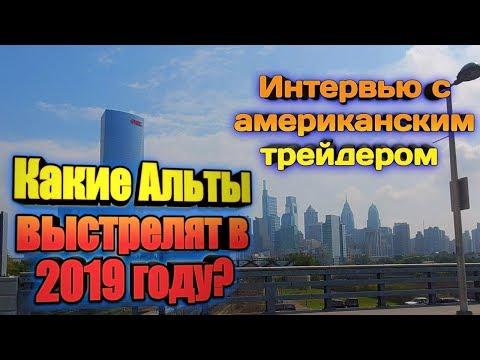 Какие Альткоины Покупать в 2019 году? // Интервью с Американским трейдером.