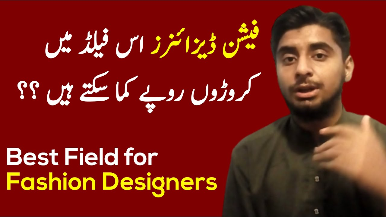 Fashion Designers Earn S Crores With This Nice Related Field This Related Field That Make You Rich Youtube