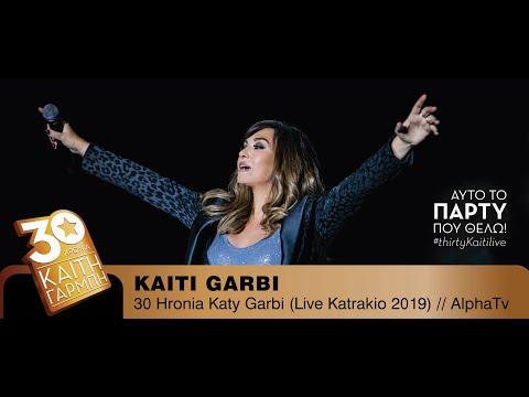 Καίτη Γαρμπή  - 30 Χρόνια - Κατράκειο Live 2019 (TV Edition)