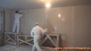 Штукатурка стен машинным(механизированным) способом зима 2014 серия 2(На видео представлена машинная(механизированная) штукатурка стен. Показан основной этап работ, когда стены..., 2014-02-25T16:57:55.000Z)