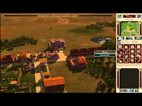 Обзор игры Цезарь 4 HD