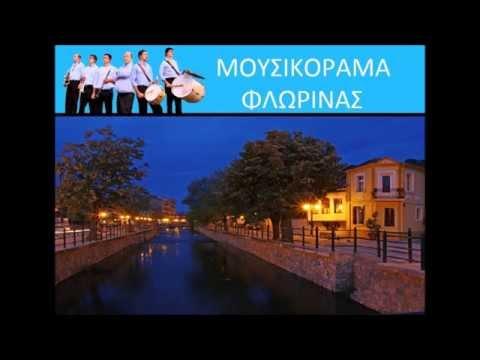 Mousikorama - Sitno Se Oro Vieshe & Mitro, Le, Mitro (tekst)