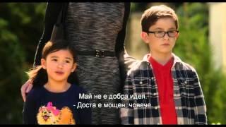 Баща в излишък / Daddy's Home (2015) – трейлър с БГ субтитри