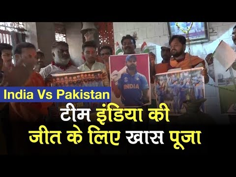 India Vs Pakistan: Cricket fans in Moradabad, Prayagraj pray for India win | ICC World Cup 2019