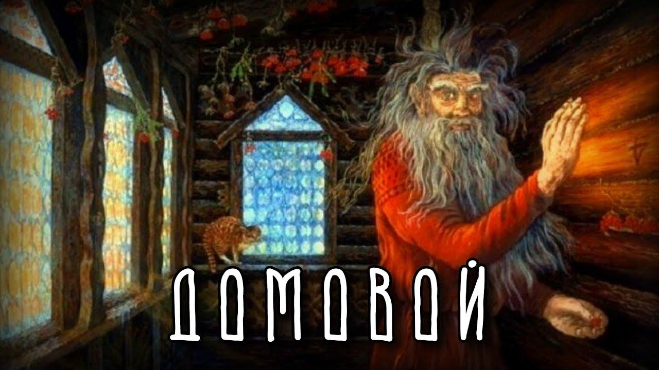 ДОМОВОЙ | Злой дух или добрый защитник дома | Славянская мифология
