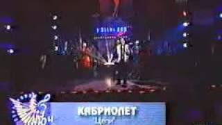 Группа кабриолет цепи (1997)