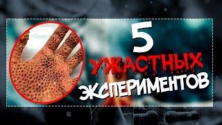 5 самых страшных научных экспериментов