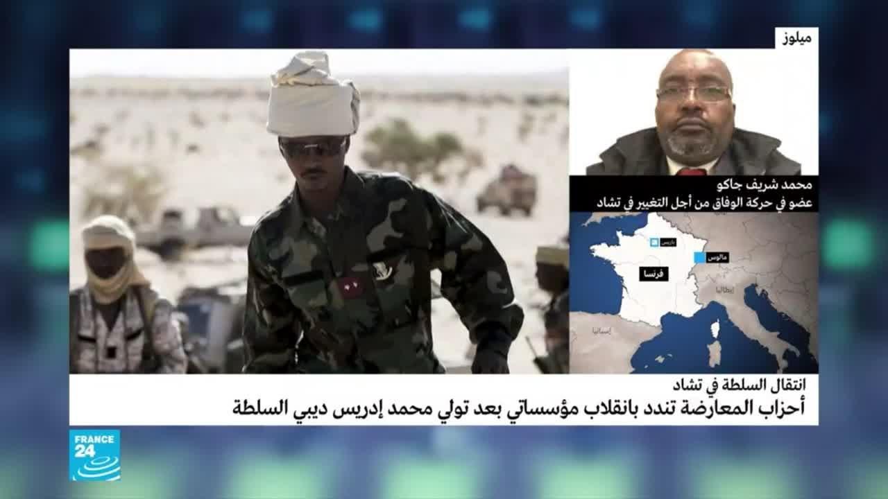 المعارضة في تشاد تتحدث عن -انقلاب مؤسساتي-.. لماذا؟  - نشر قبل 3 ساعة