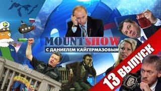 MOUNT SHOW (выпуск 13) – Пушкин – агент кремля