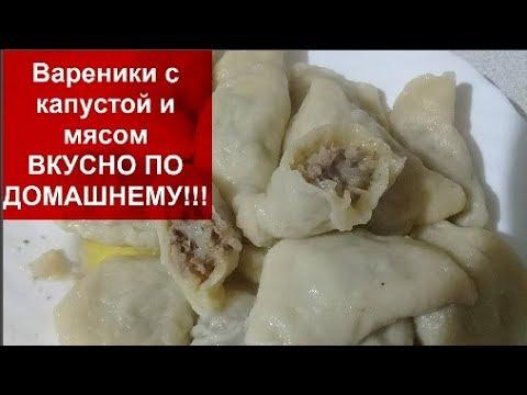 Вареники с КАПУСТОЙ и МЯСОМ вкусно ПО ДОМАШНЕМУ!!!