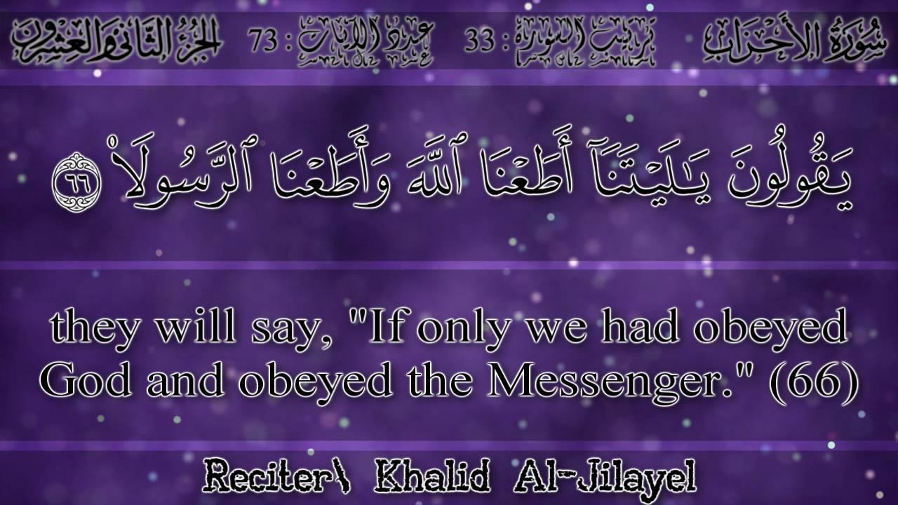 خالد الجليل إن الله وملائكته يصلون على النبي سورة الأحزاب Khalid Al Jilayel