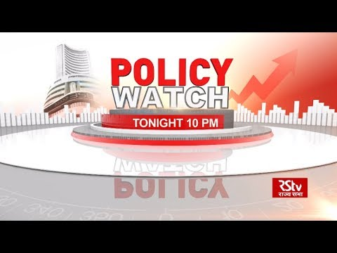 Promo - Policy Watch : Iranian Oil Import By India | SEZ Policy | 10 PM