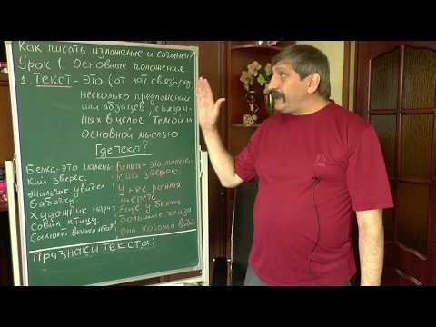 Как писать изложение и сочинение.  Урок 1.  Основные требования.