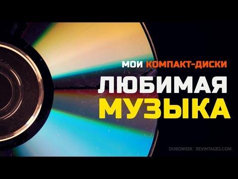 Любимая музыка, мои компакт диски