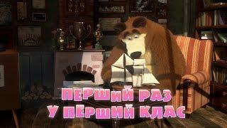 Маша та Ведмідь: Перший раз у перший клас (11 серія )